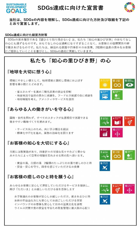SDGs達成に向けた方針及び取組