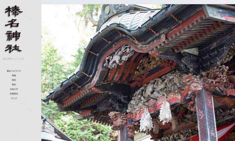 新年の榛名神社