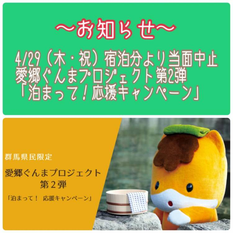 『愛郷ぐんまプロジェクト第2弾「泊まって!応援キャンペーン」』 4月29日宿泊分より当面の間中止となりました。