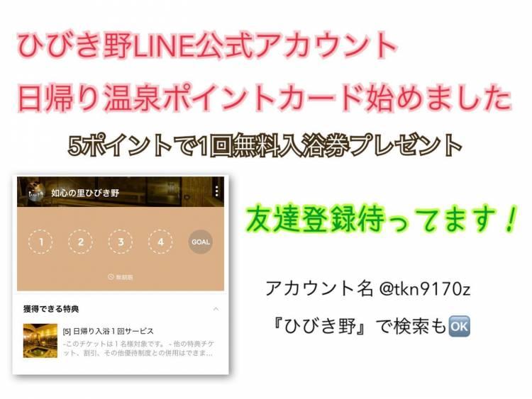 ひびき野のLINE公式アカウントで【日帰り温泉ポイントカード】を始めました!