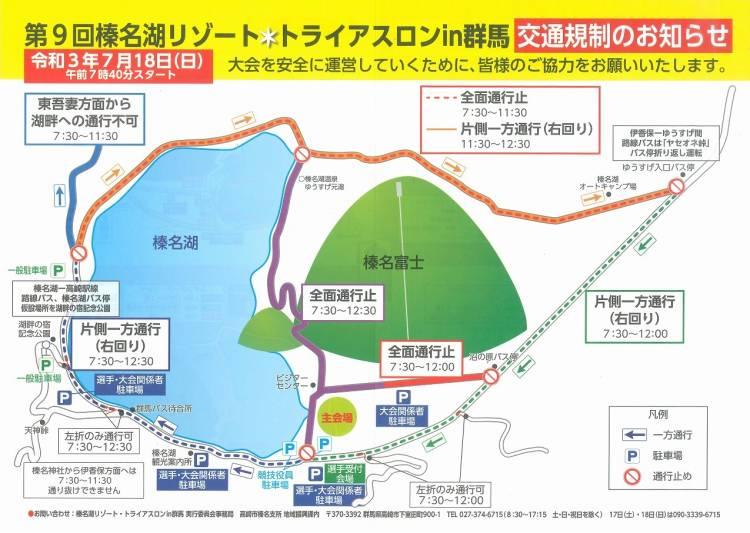 第9回榛名湖リゾート・トライアスロンin群馬~はるトラ 交通規制のお知らせ