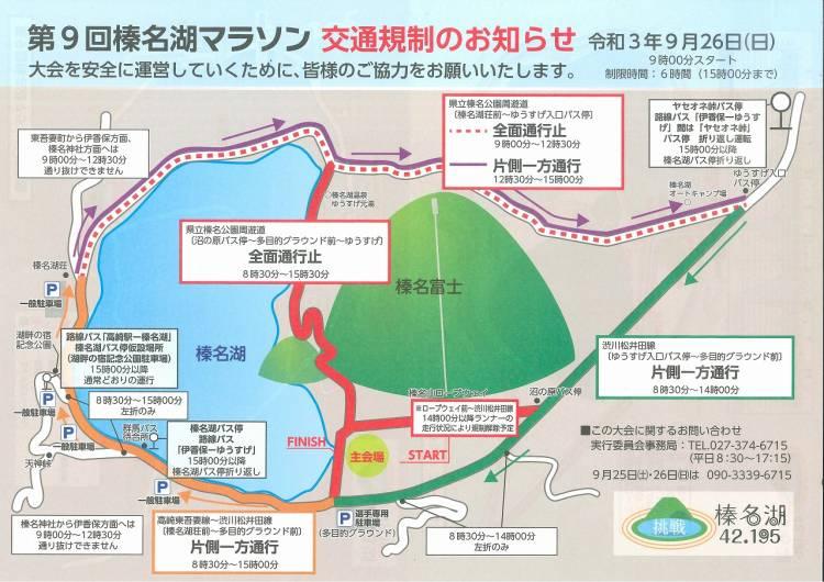 第9回榛名湖マラソン交通規制のお知らせ