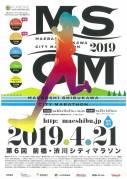 第6回前橋・渋川シティマラソン
