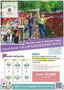 LUGGAGE FREE TRAVEL