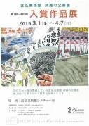 富弘美術館 入賞作品展