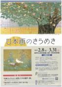 日本画のきらめき