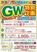 まいたけセンター GW特別企画