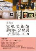 富弘美術館 詩画の公募展