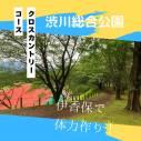 渋川総合公園ークロスカントリーコース