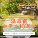 温泉宿ホテル総選挙参加中!