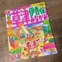【伊香保温泉ガイドブック】るるぶ草津 伊香保 みなかみ 四万'22最新版
